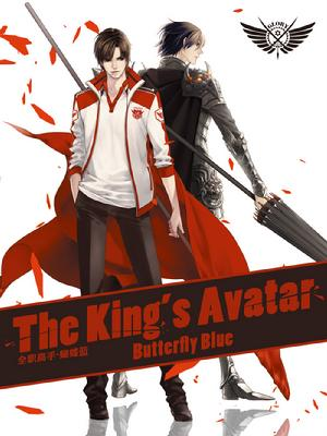 The King is Avatar